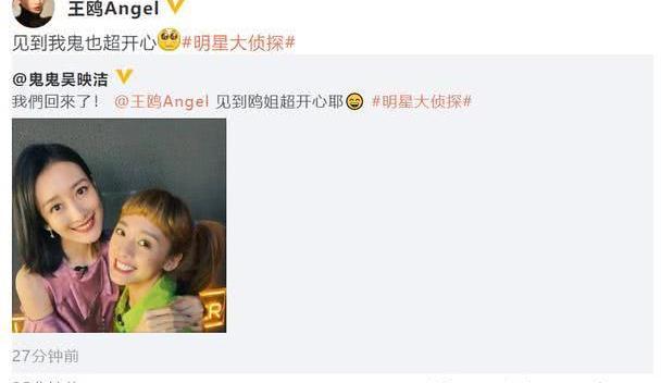 王鸥和魏大勋录制《明星大侦探5》,因杨幂导致他们的关系很微妙