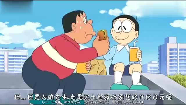 哆啦A梦:大雄准备给胖虎买地皮盖棒球场,哆啦A梦出来拦住他