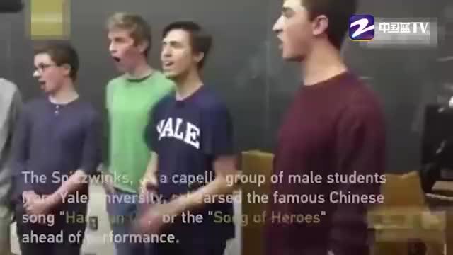 阿卡贝拉版《好汉歌》你听过吗?一起听耶鲁好汉们的演绎