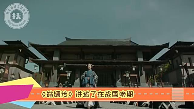 《皓镧传》终极预告曝光,宁静霸气出场:降我着生,逆我者亡!