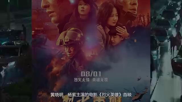 《烈火英雄》首映票房超过《哪吒》,杨紫哭戏炸裂太感人!