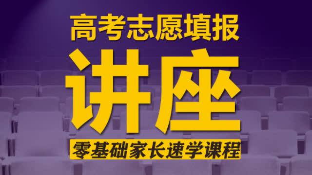陈晟老师课堂:自主招生和综合评价有什么不同