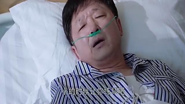 外科风云:林浩:练会儿吧,爸爸想听!林欢哭着点了点头!