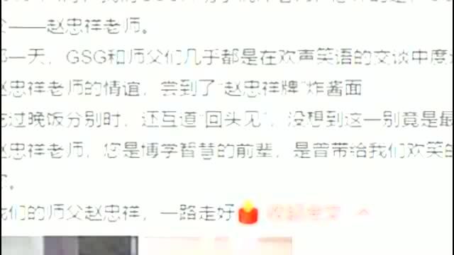 赵忠祥因病去世《我们的师父》节目组发文悼念