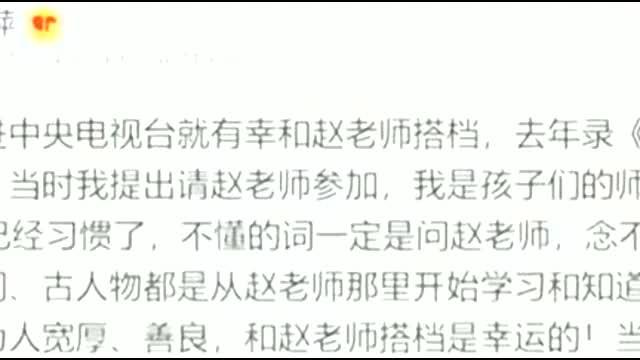 倪萍发长文悼念老搭档赵忠祥 其中一句话戳中网友泪点