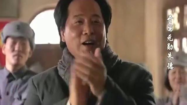 开国元勋朱德:开国元帅朱德在生日会上讲话!实事求是