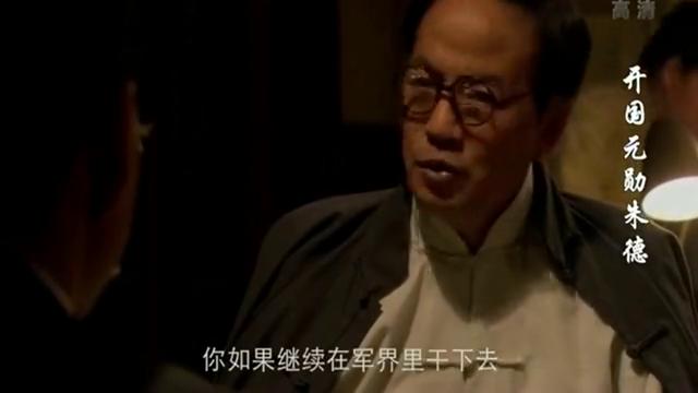 开国元勋朱德:朱德拜访陈独秀要加入共产党!没想到却被拒绝!