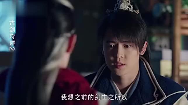 古剑奇谭2剑灵讲晗光历史乐无异豁然开朗误会剑灵好意