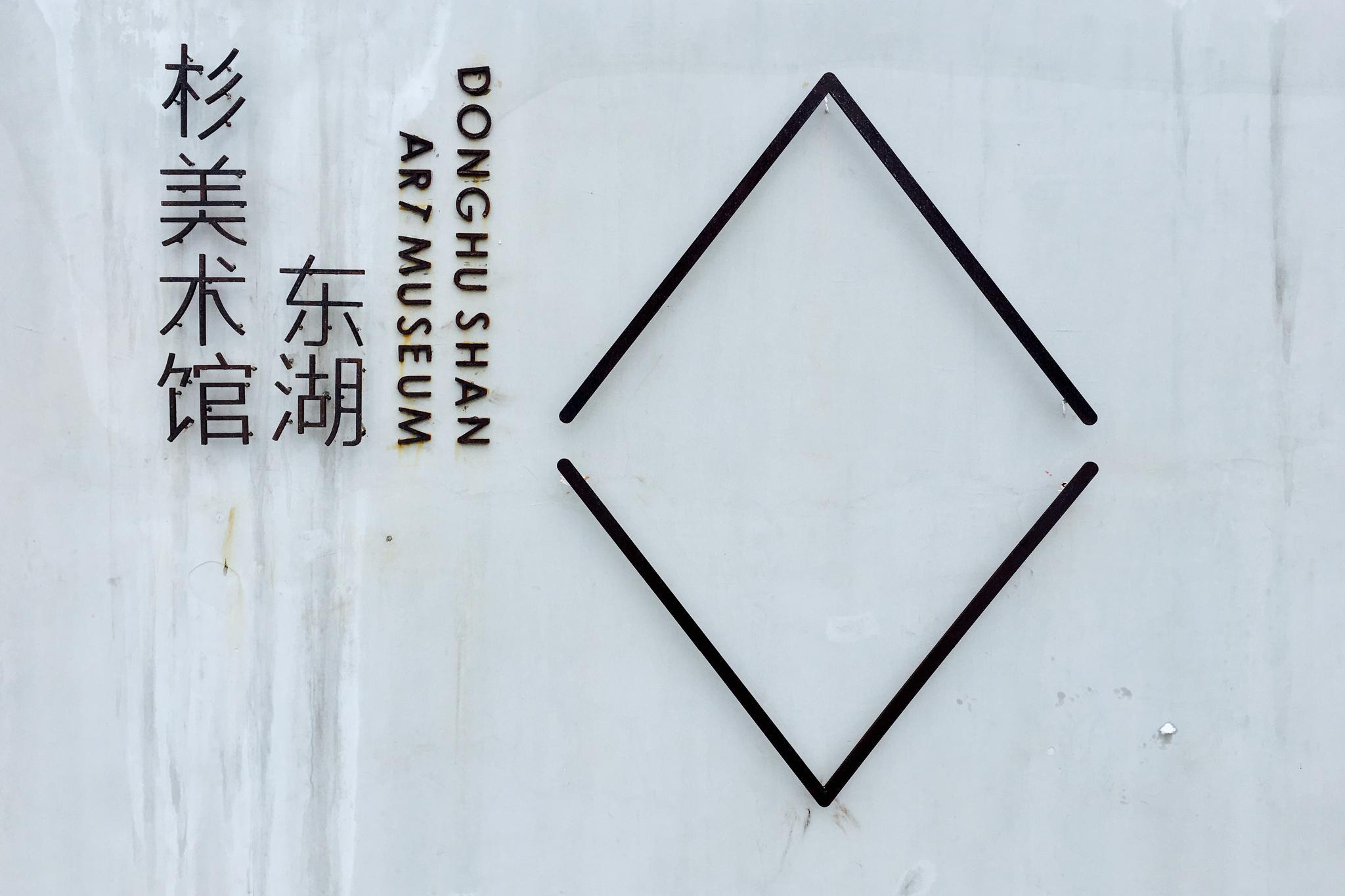 磨山又一好去处--东湖杉美术馆(武汉 东湖风景区磨山揽翠)