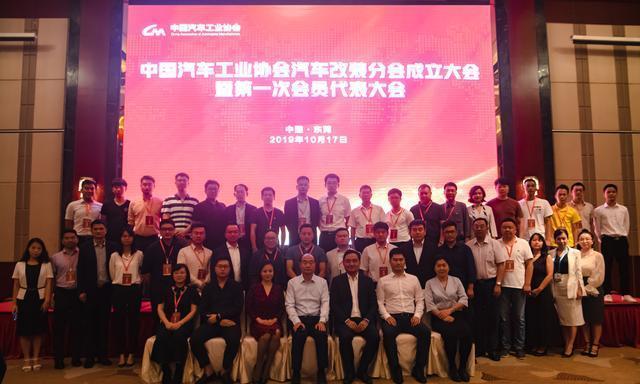 行业大事!中国汽车工业协会汽车改装分会正式成立