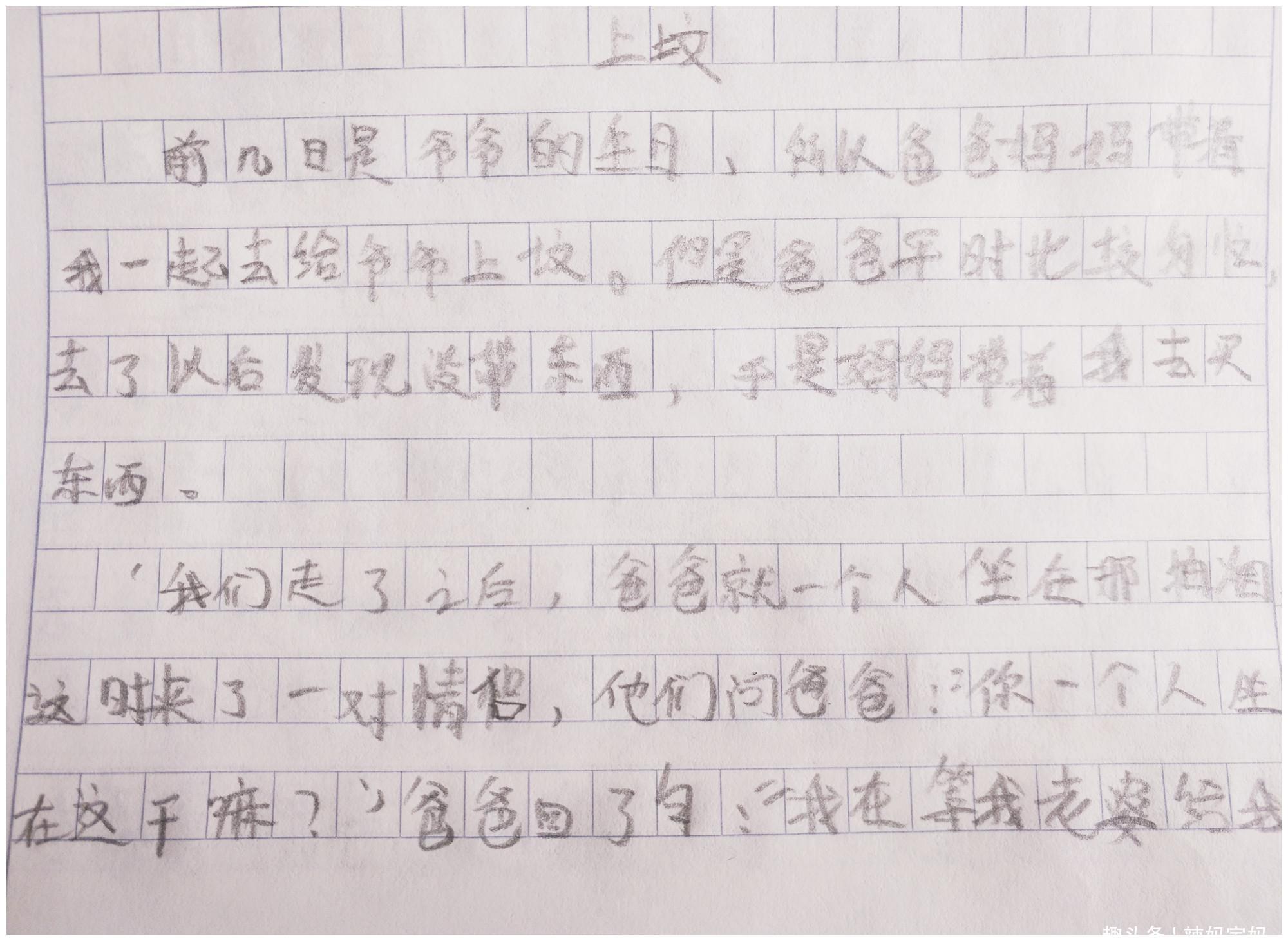 小学生奇葩作文《上坟》,突发事件,家长沉下脸:小崽子真能编