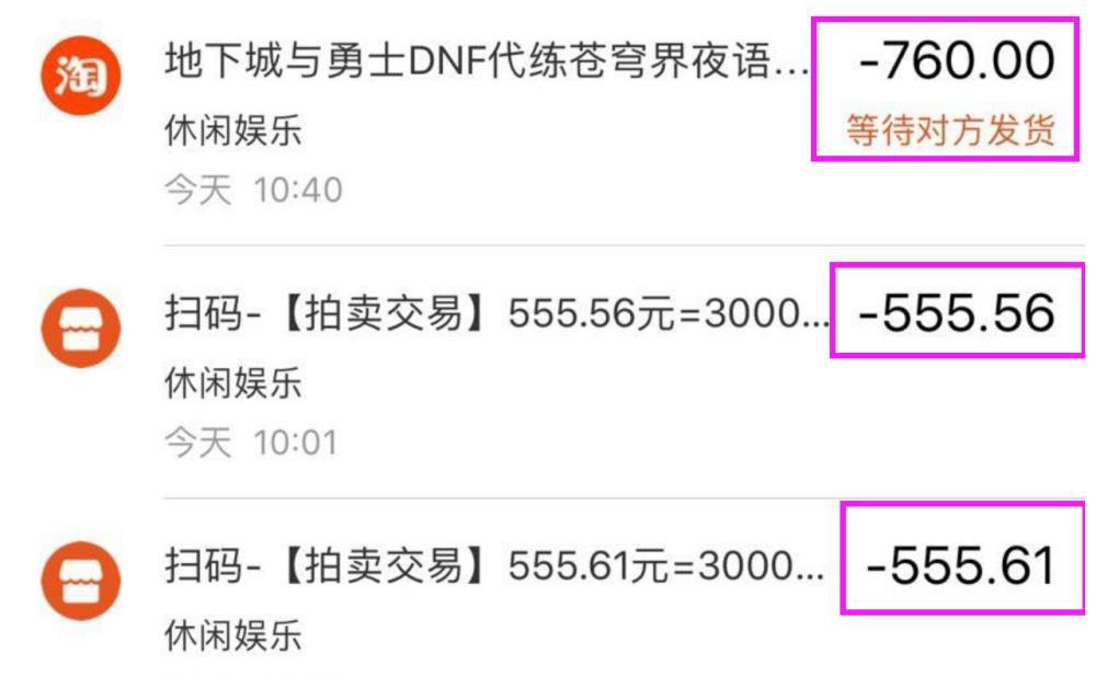"DNF:上11不碎是个""骗局"",玩家充1800,红队变养老"