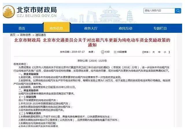 财政局发文鼓励更新纯电动出租车:每台最高补贴7.38万!