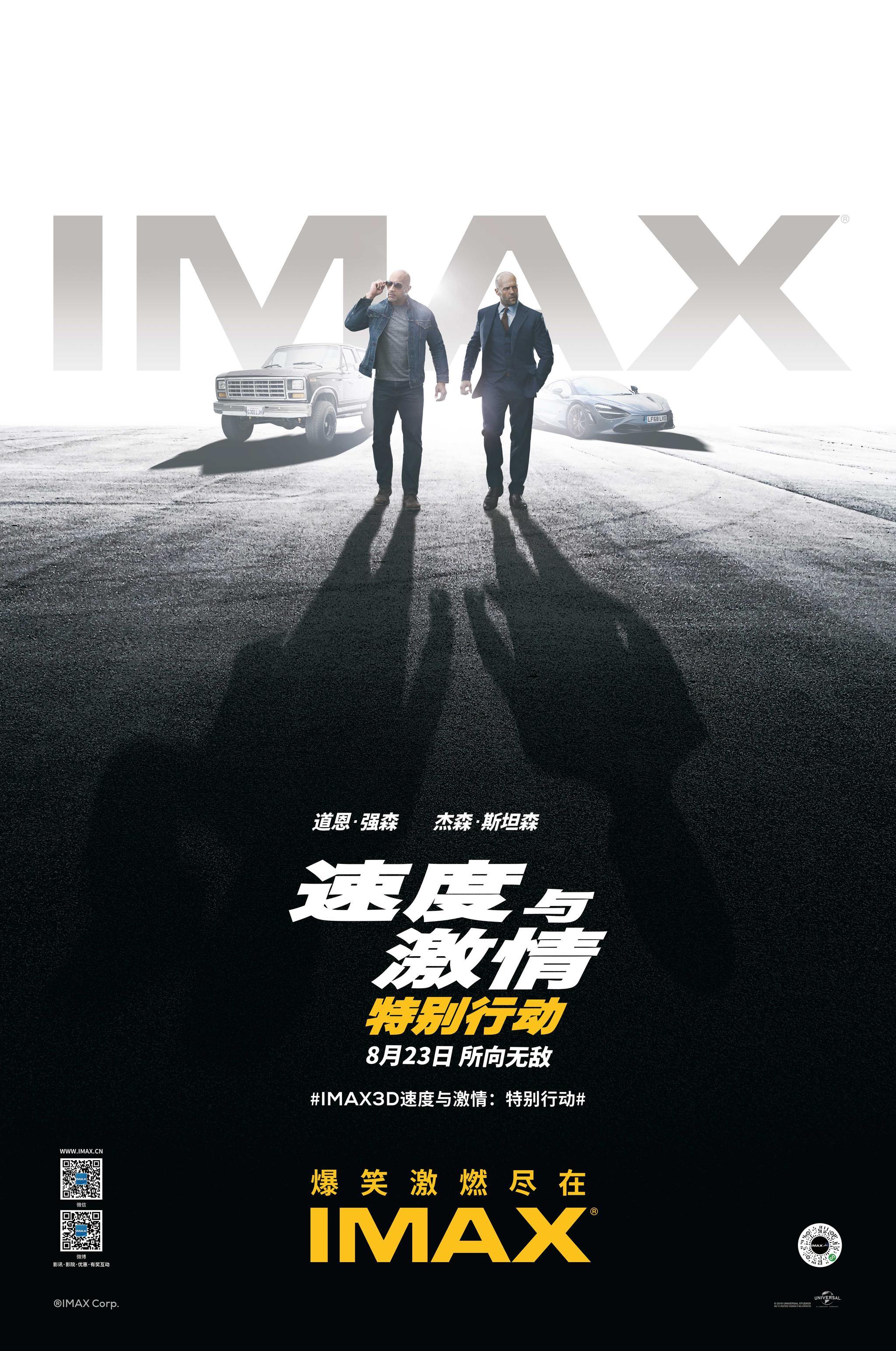 """拳拳到肉刺激爆棚《速激 特别行动》导演赞""""IMAX让你惊喜万分"""""""