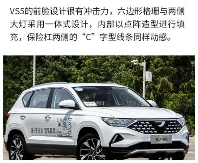 最便宜德系品质SUV捷达VS5开启预售,8.98万起值得再等等!
