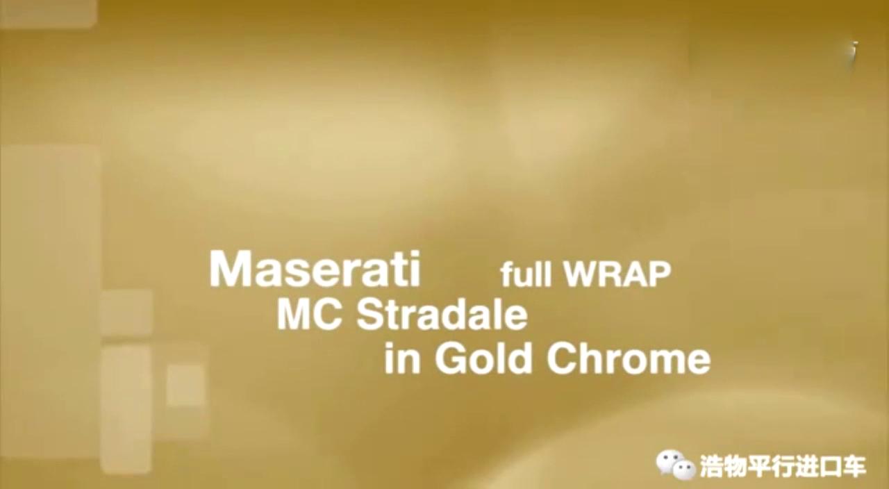 视频:实拍玛莎拉蒂GranTurismo MC换装黄金甲