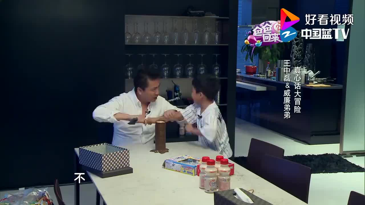 爸爸回来了中磊寓教于乐通过真心话大冒险教儿子男人的担当