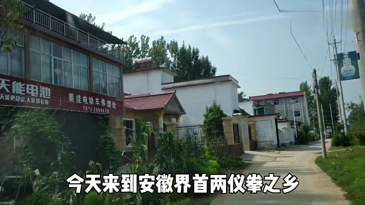 安徽界首不亏是工业发展大县,两仪拳之乡真美,知道在哪吗?