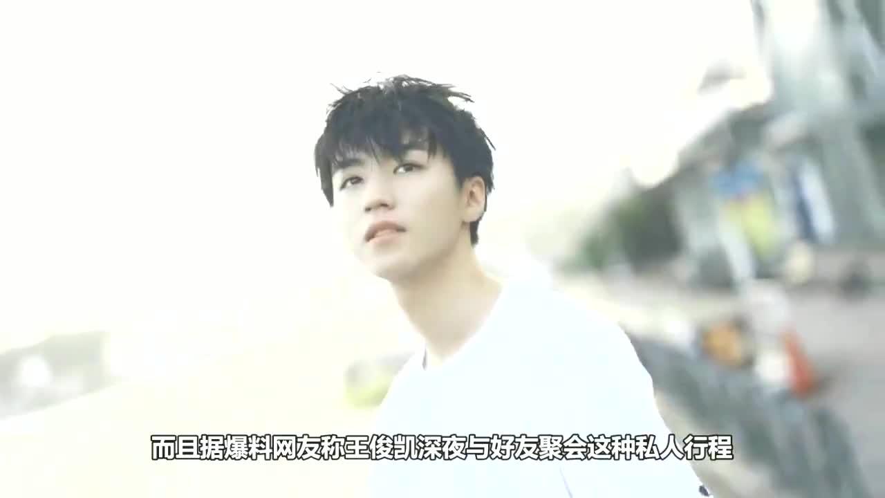 网曝王俊凯疑似恋爱 与女助理深夜逛街还用情侣名打游戏