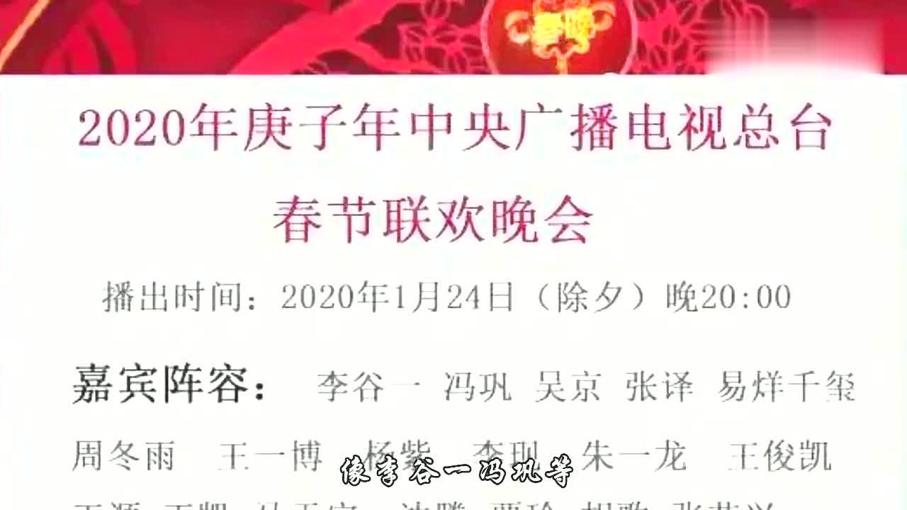 2020央视春晚名单曝光王一博李现上榜最大的惊喜还是他