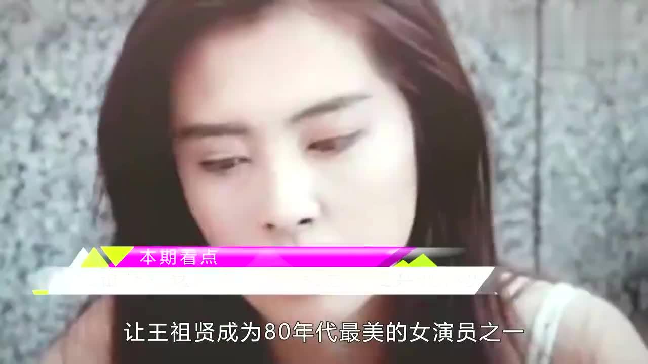 王祖贤我18岁的时候朱茵这是我的18岁蔡少芬笑承让