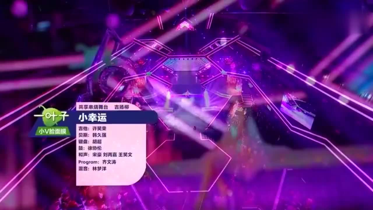 吉杨柳演唱《小幸运》,身为田馥甄的铁粉,觉的她唱的可以吗?