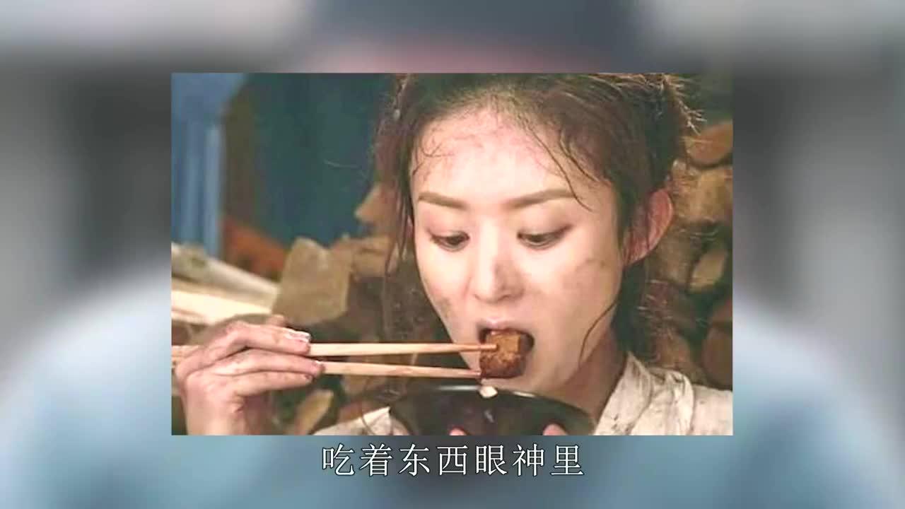 演员们吃戏演技赵薇深入人心孙俪刘诗诗经典