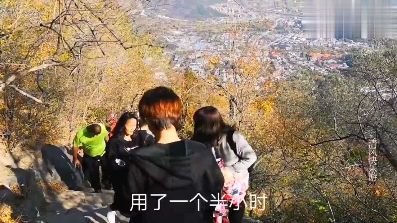 今天终于登上了北京香山有鬼见愁之称的香炉峰,满山红叶尽收眼底