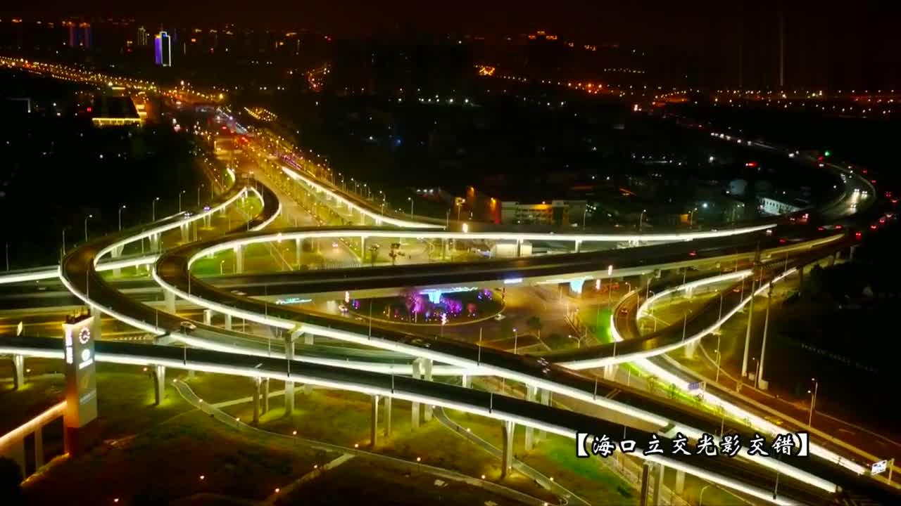 """鸟瞰临空港,  海口立交桥成为'城市之眼"""""""