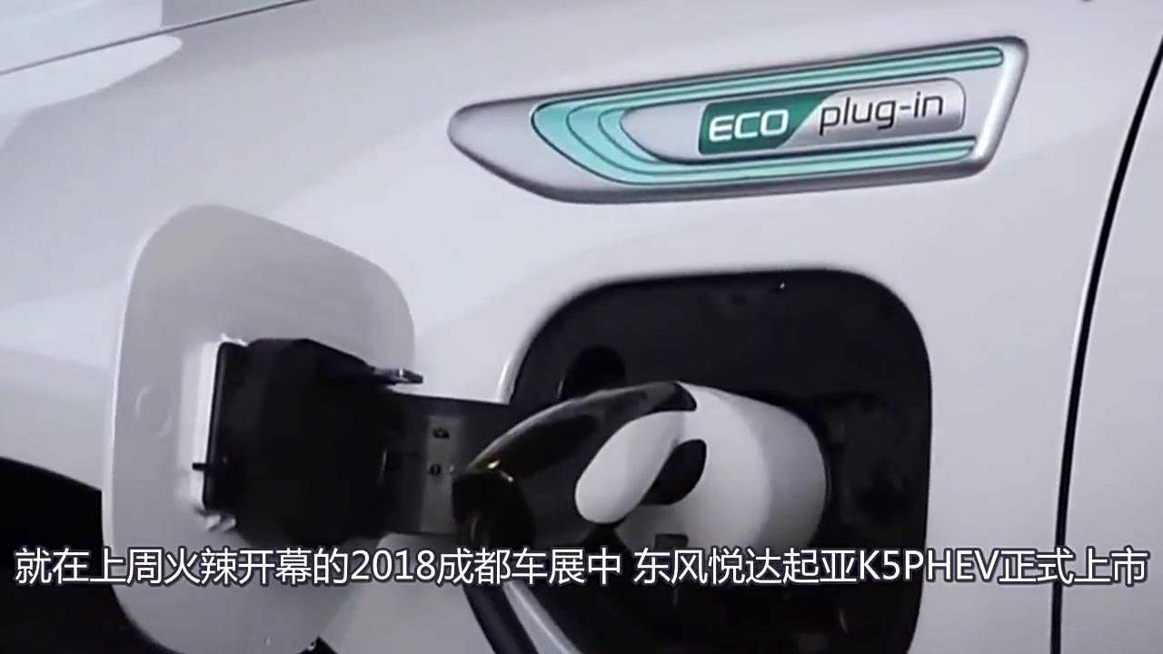 视频:18万就能买续航1000公里的车,试驾起亚K5插混版