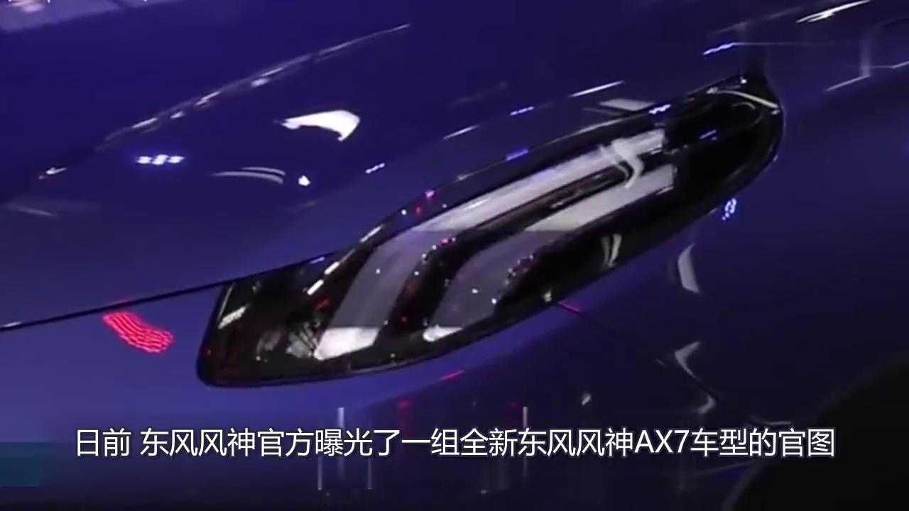 视频:东风风神新AX7官图曝光,8月10日正式亮相!