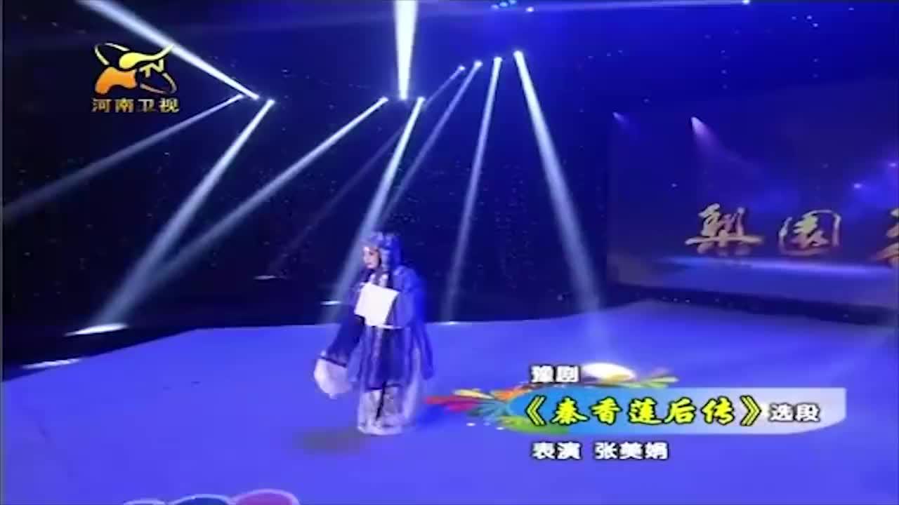 国家一级演员张美娟登台献唱豫剧秦香莲后传崔派神韵