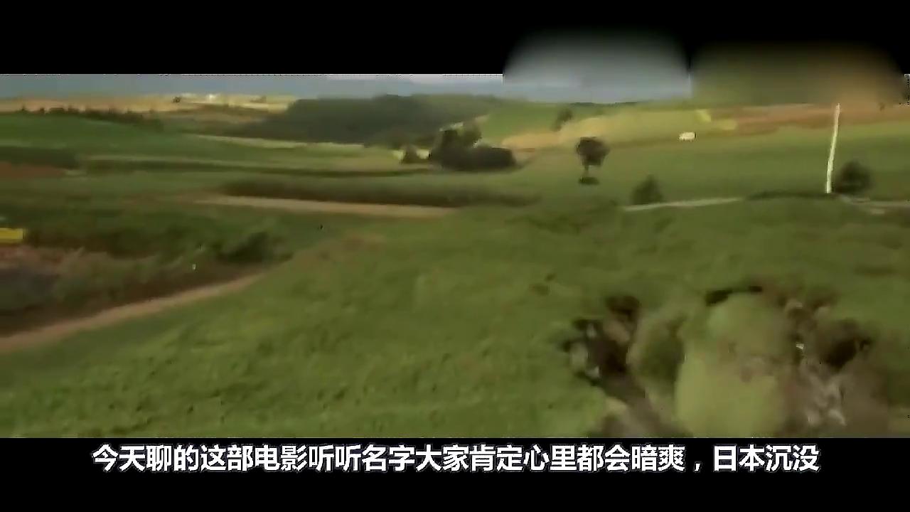 一部末日灾难电影,剧中日本火山爆发,从地球上消失了!