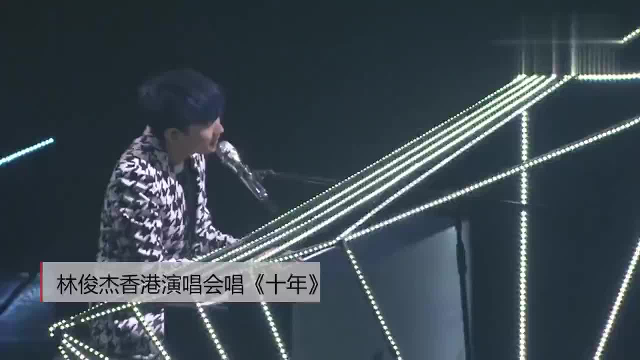 林俊杰香港演唱会在红磡举行十年粤语版《明年今日》