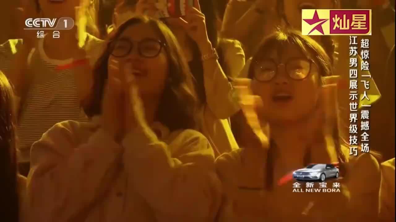 出彩中国人江苏男四出彩舞台展示世界级技巧惊艳全场