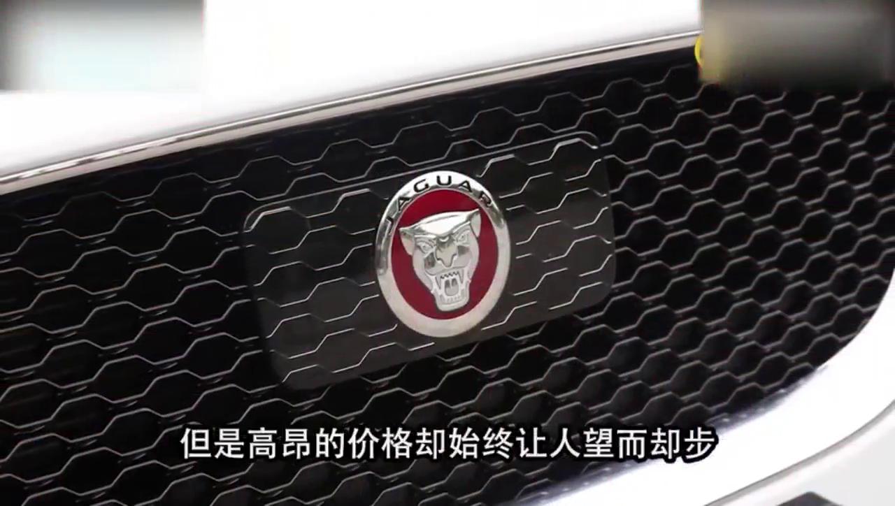 视频:捷豹XEL终于公布售价,降价11万,28