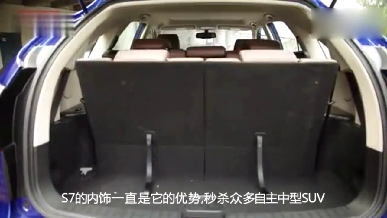 视频:这是比亚迪S7内饰再升级 面对同级对手说,不客气