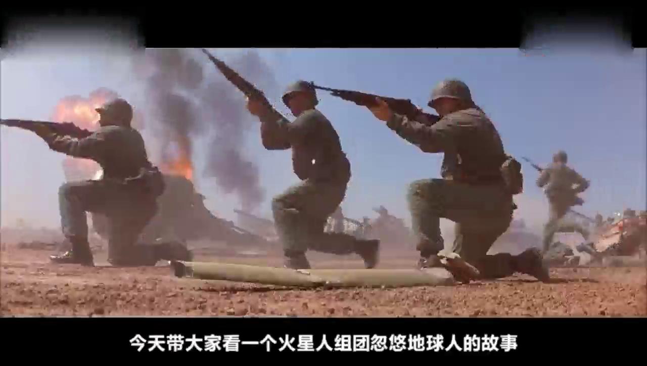 木子李:《火星人玩转地球》火星人入侵地球,被一首MP3杀死!