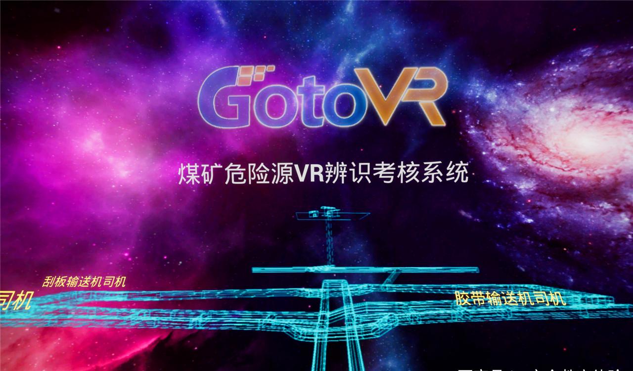 山东高通VR虚拟现实技术在煤矿安全领域具备先天优势