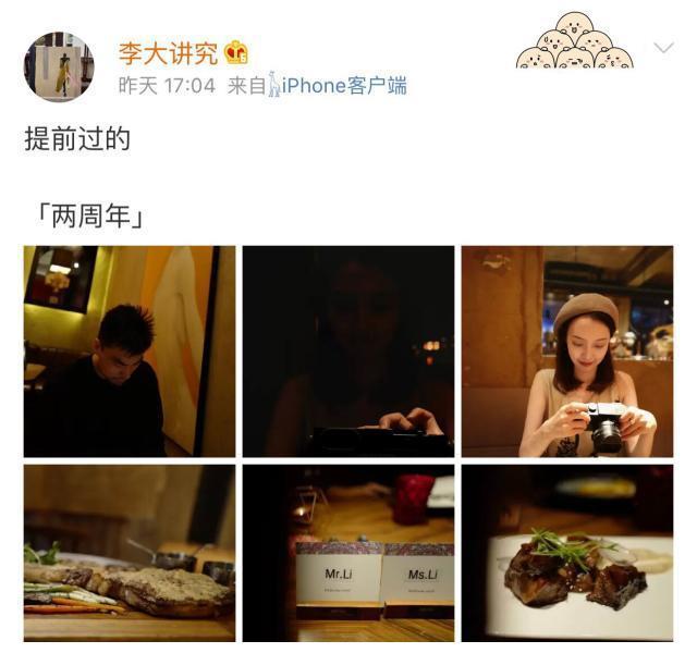 李晓旭夫妇庆祝结婚2周年