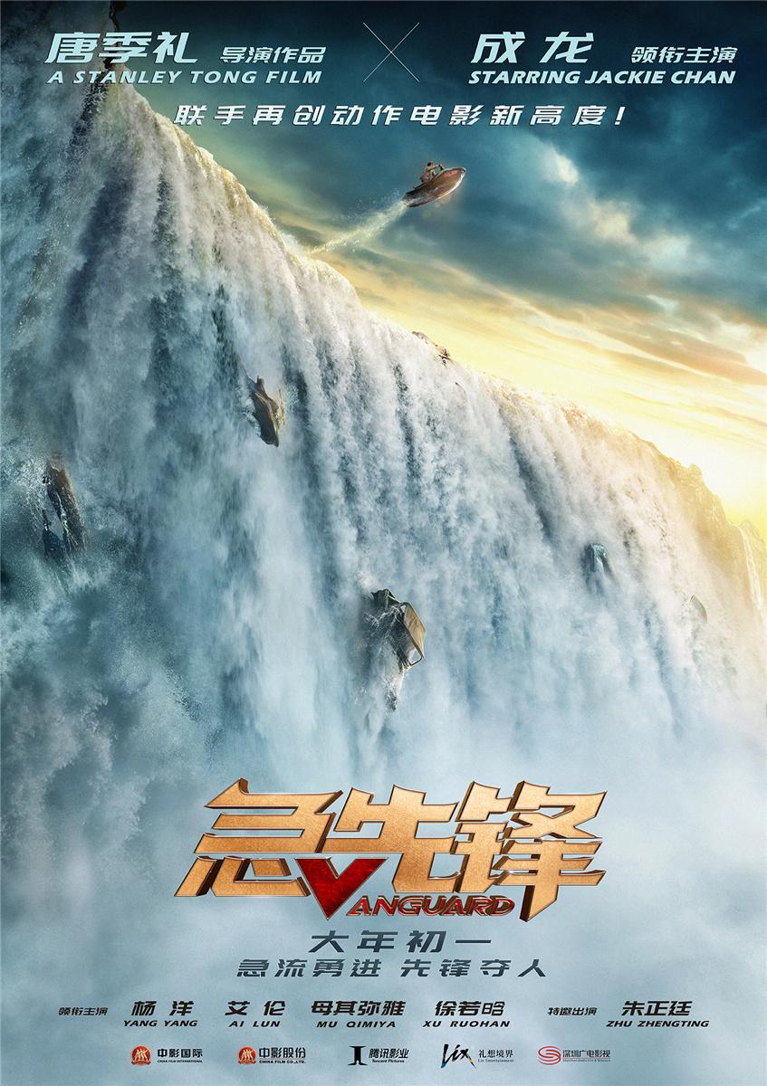 唐季礼成龙出席金鸡百花开幕式 喊话:让全世界看到我们的中国电影