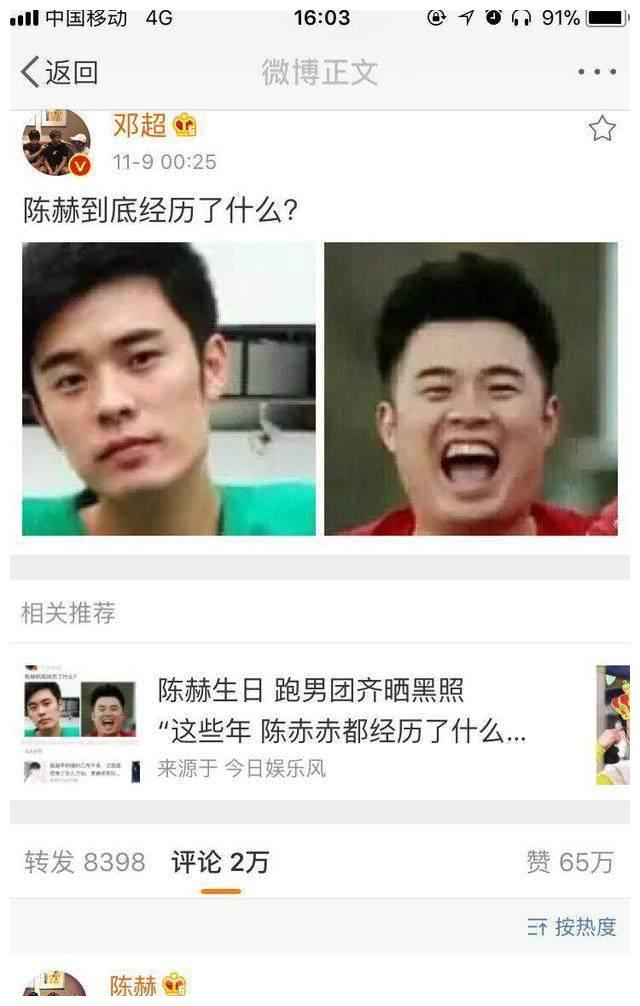 王子文跟陈赫搭戏体重不到80斤,陈坤跟着赫赫没肉吃!