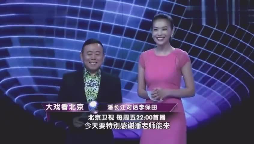 潘长江的心中的偶像惊喜现身,李保田携手女娃登场风采不减当年!