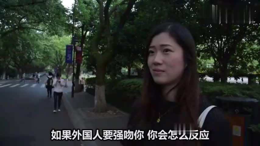 你会考虑找个外国人吗浙大学姐表示可以接受喜欢就好