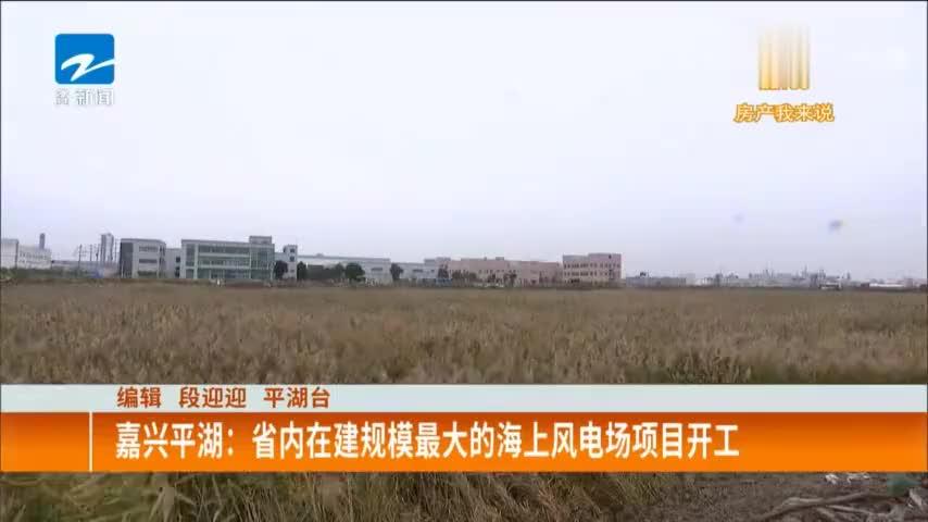 嘉兴浙能嘉兴1号海上风电场项目开工是省内在建最大的风电场