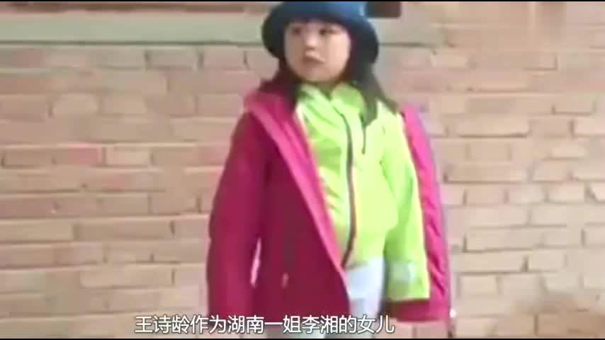 10岁王诗龄近照曝光越来越胖网友几十万伙食费没白花