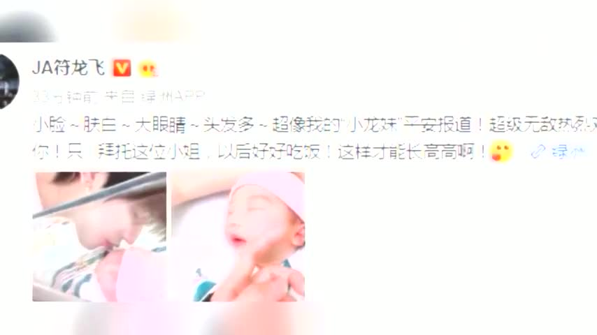 歌手符龙飞宣布得女喜讯升级当爸爸啦小龙妹白嫩软萌