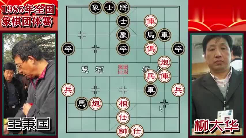 全国象棋团体赛东方电脑柳大华马踩中象掀起进攻浪潮