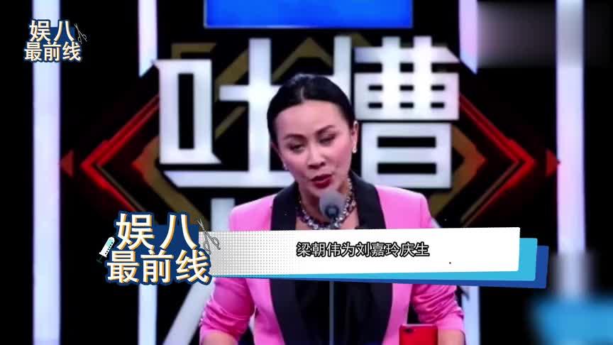 梁朝伟为刘嘉玲庆祝54岁生日,晒同款姿势秀恩爱!