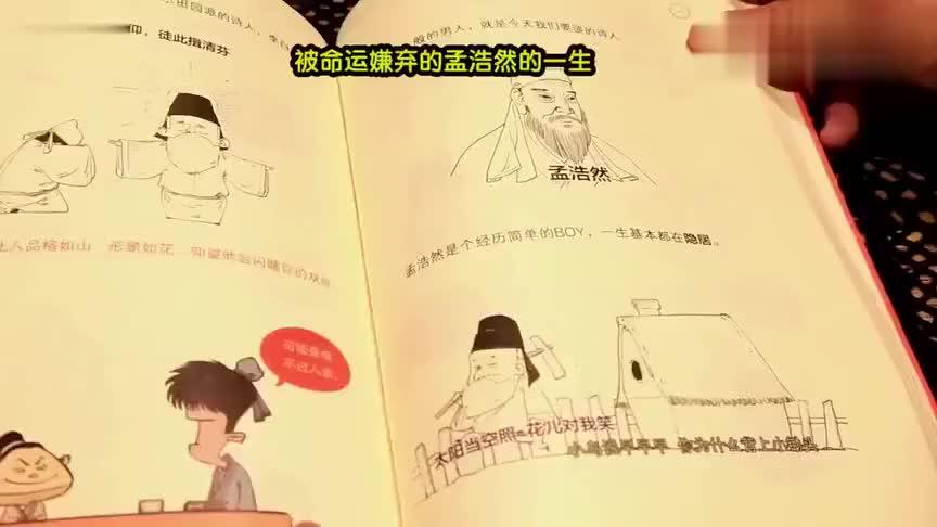 半小时漫画唐诗作者二混子陈磊7月来沈阳与大家见面